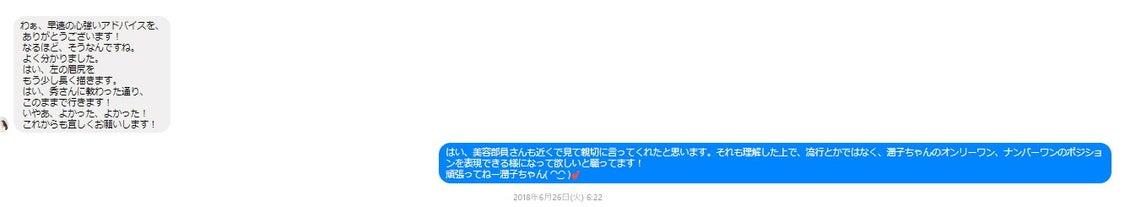 全盲のシンガーソングライター大嶋潤子さんから「眉が濃すぎる」とメッセージが届いた!の記事より
