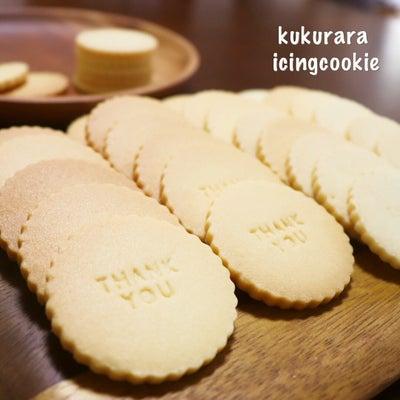 【残り1名募集】アイシングクッキーの基礎を学ぶコースレッスンの記事に添付されている画像