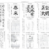 【書道教室】日本習字だよりに書道教室銀座校会員の作品が掲載されましたの画像