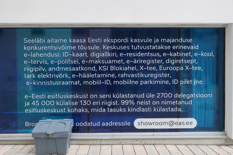e-エストニア4