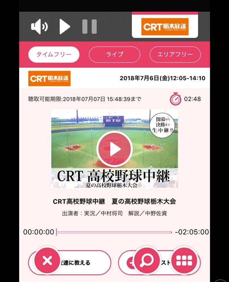 ☆CRT高校野球実況中継! | アナ...
