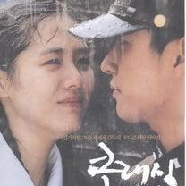 韓国映画「ラブストーリー 클래식」(´;ω;`)ウゥゥの記事に添付されている画像