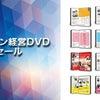 【サマーセールキャンペーン】ネイルサロン経営DVDが50%オフで手に入ります!の画像