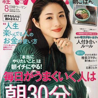 日経ウーマン 8月号に掲載されました!!の記事に添付されている画像