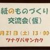 申込受付中!【7/21:長崎】「紙のものづくり」交流会(仮)の画像
