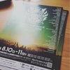 Rising Sun Rock Festival2018 inEZO☆2018.8.10-11.の画像
