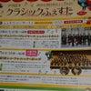 アクロス福岡のクラシックフェスタ♪の画像