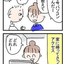 アラ子バイト漫画4 ~キャラの濃い職場です~の記事に添付されている画像