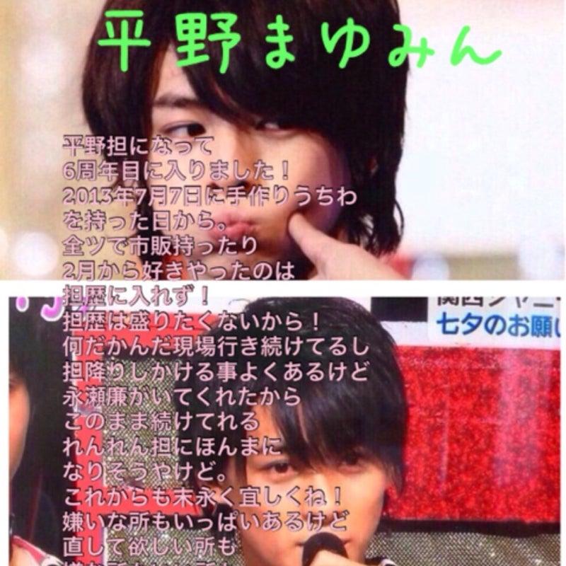 平野 紫 耀 ブログ まゆみ ん 平野紫耀の新着記事 アメーバブログ(アメブロ)