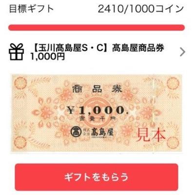 【紹介あり】商品券が貰えるニアリ 新規は高確率でセブン&アイ共通商品券1000円の記事に添付されている画像