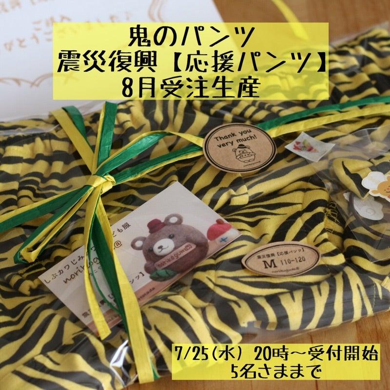 震災復興【応援パンツ】製作予定 2018/08~