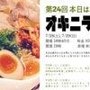 2017 7/28 告知と西ぴょんの画像