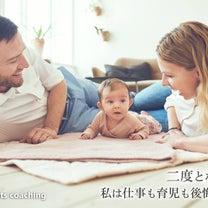 【講座】子どものために学ぶ!ペアレンツコーチングスクールの記事に添付されている画像