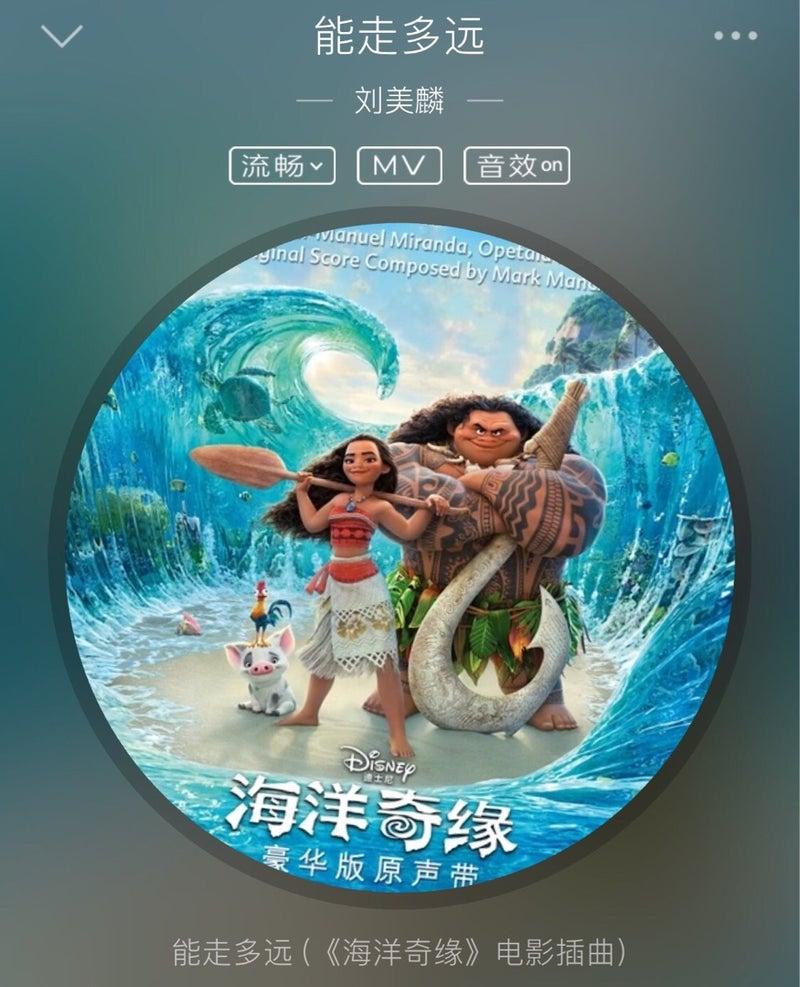 モアナ と 伝説 の 海 歌
