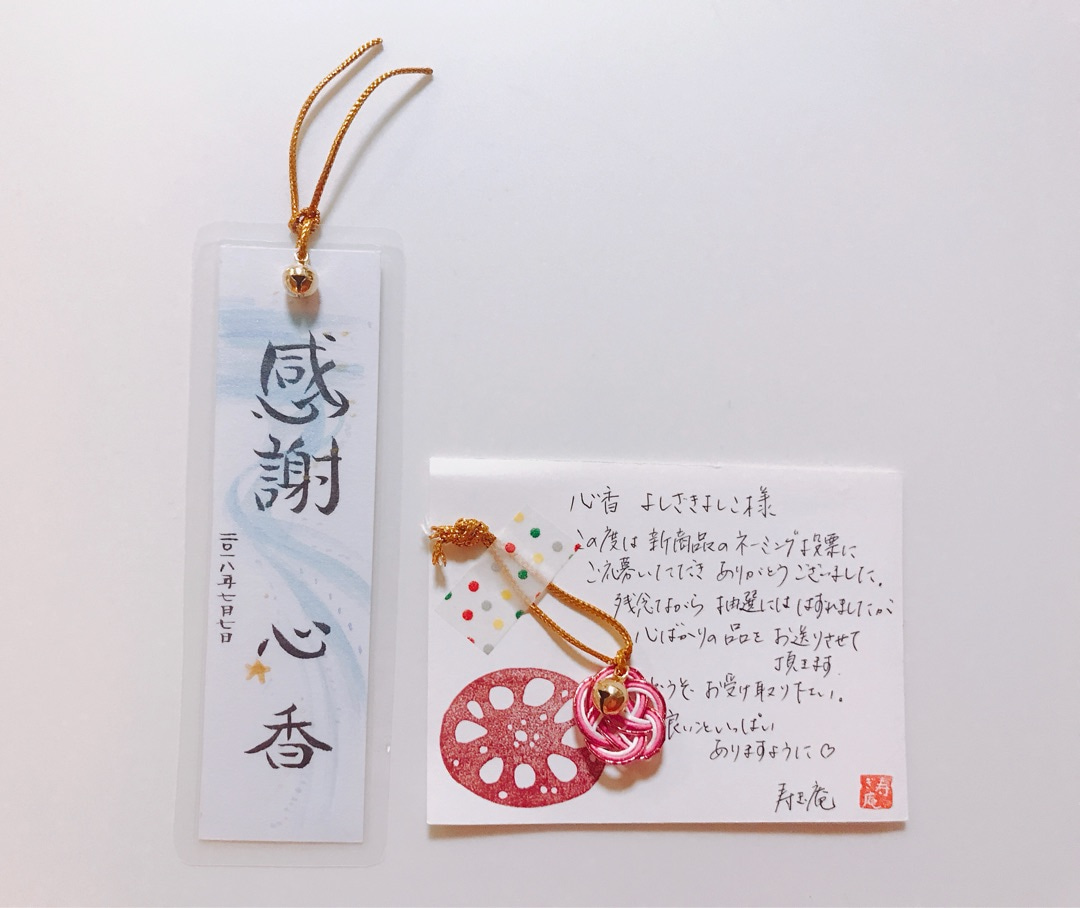 「寿ぎ庵」さん七夕セット~お品物への深い愛~の記事より