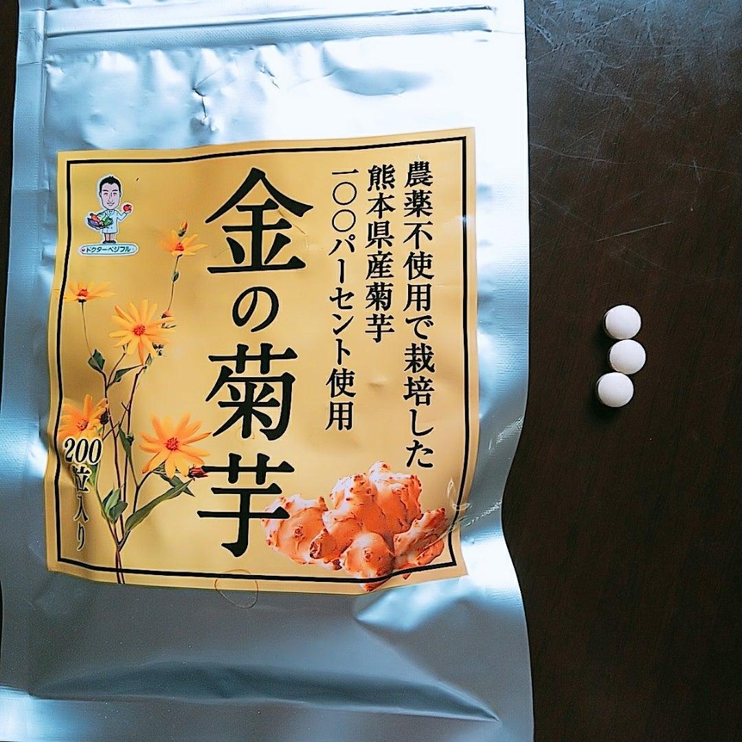 金の菊芋 金の菊芋|出版社が徹底調査 お勧めしたい菊芋サプリ・血糖サプリランキング