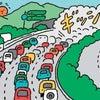 大渋滞の画像