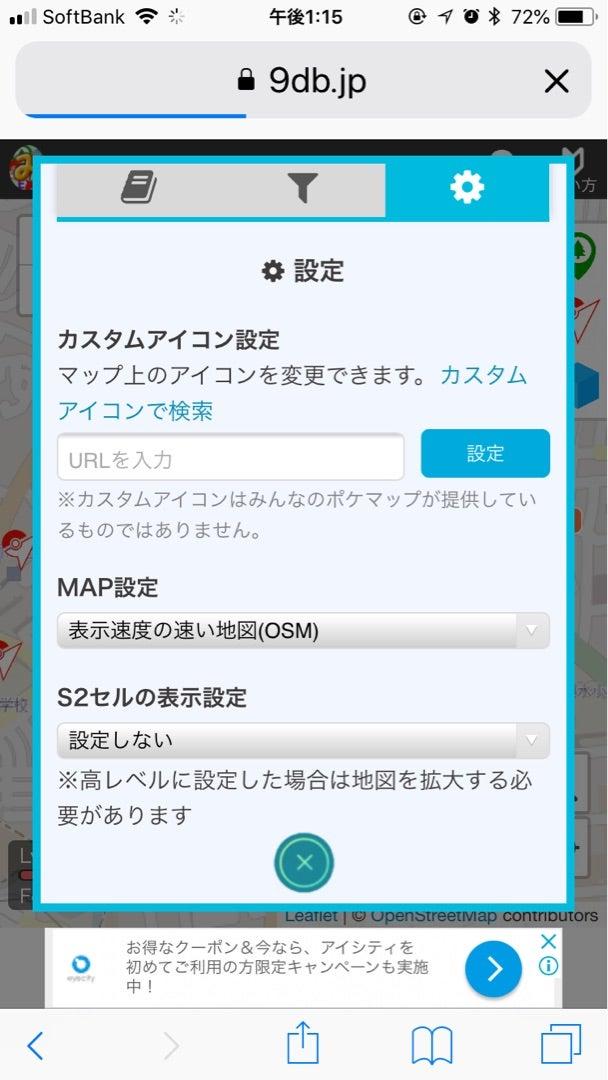 ポケ go みんなの 【ポケモンGO】神奈川県のポケスポ報告掲示板 ゲームエイト