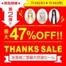【緊急開催!】お客様大感謝祭SALE 第2弾!の記事より