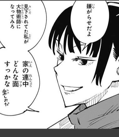 呪術 廻 戦 18 話