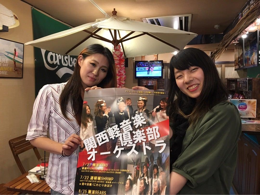 関西軽音楽倶楽部オーケストラ☆まずはバンド名を覚えてください!の記事より