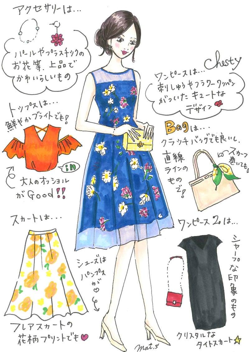 あなただけの「大人可愛い」ファッションイラスト | 柴崎マイ