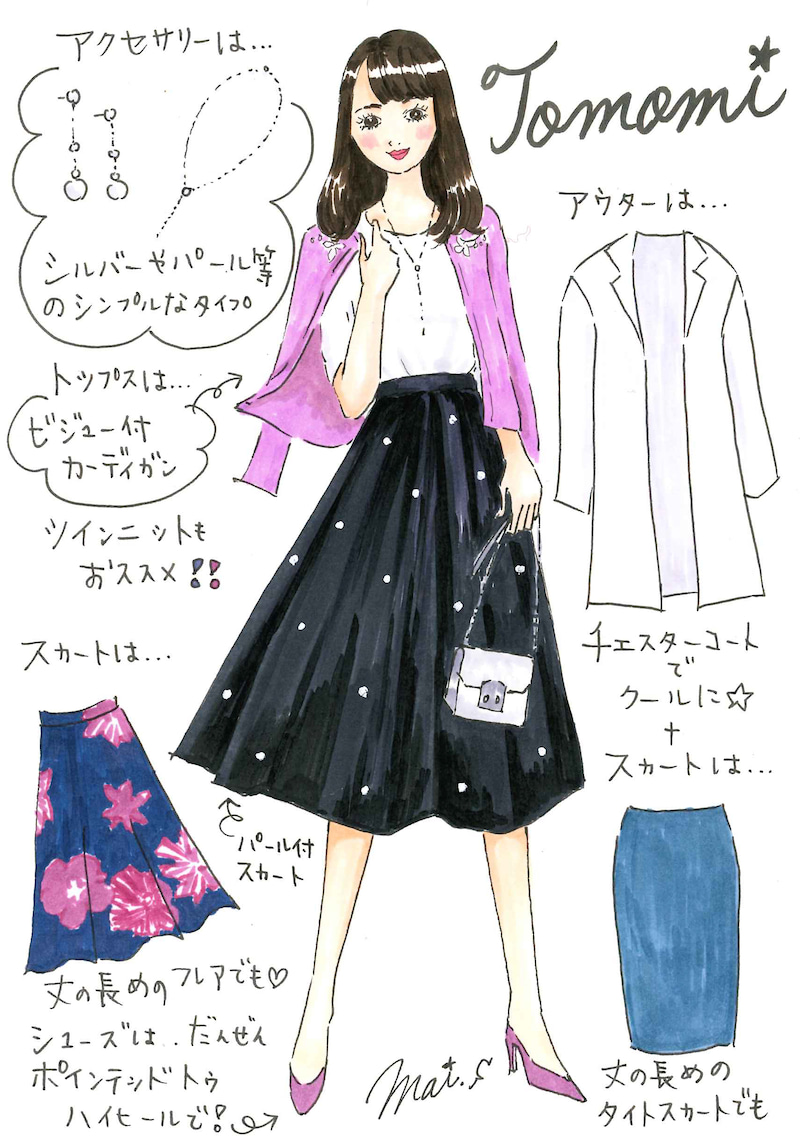 あなただけの大人可愛いファッションイラスト 柴崎マイ