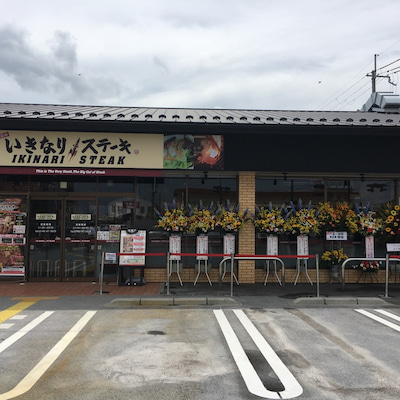 いきなり!ステーキ 彦根店 オープンしました!の記事に添付されている画像