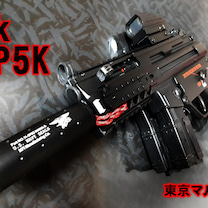 皆大好き電動ガン(^▽^)/ MP5K 初速90m/s 計画★★★の記事に添付されている画像