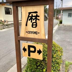 信楽の美味しいパン屋さん☆Bakery 暦 -Coyomi- (滋賀県甲賀郡信楽町)の画像