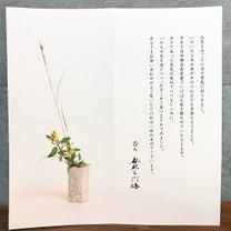 山村御流いけばな展 東京 2018の記事に添付されている画像