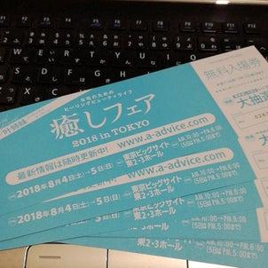 癒しフェア2018東京 ビッグサイトで開催ですよ。の画像