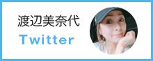 渡辺美奈代のTwitter