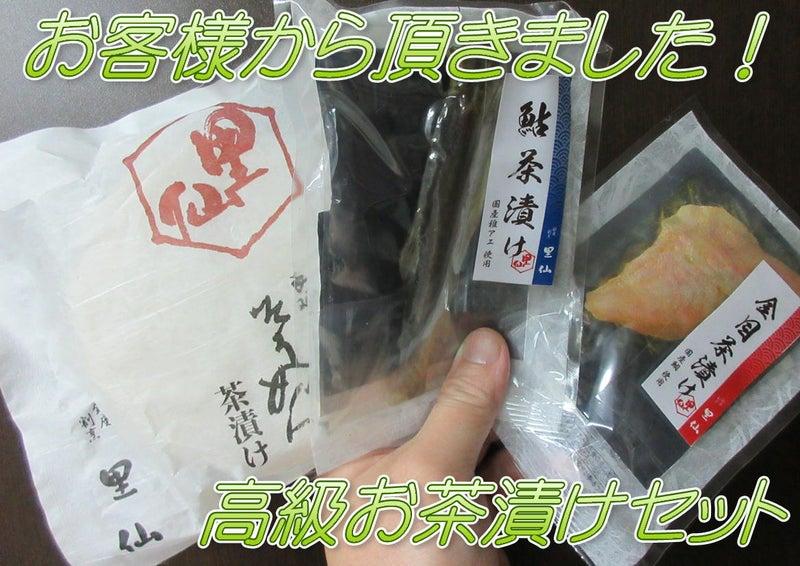 お客様から頂きました!茶漬けセット☆足立区綾瀬☆タイ古式・台湾式足つぼ・アロマオイルマッサージ1