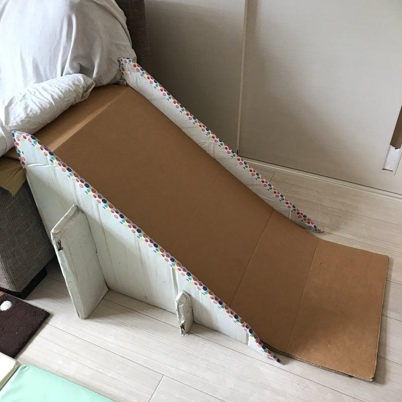 手作り 滑り台 ダンボールを使った室内用すべり台の作り方。1時間で完成。