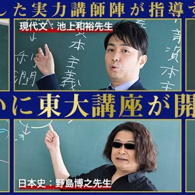 【東大教室】ブログ上公開演習⓯-6(解説解答)の記事に添付されている画像