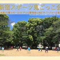 2月17日(日)午前☆新宿スポーツ鬼ごっこ会を開催します♪の記事に添付されている画像