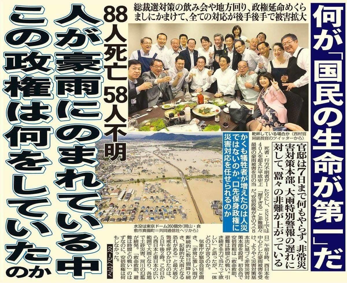西日本豪雨ニュース 台湾も水害に遭ってるのに、日本に寄付!