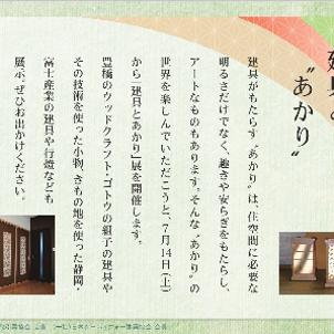建具・行燈・組子細工展示の画像