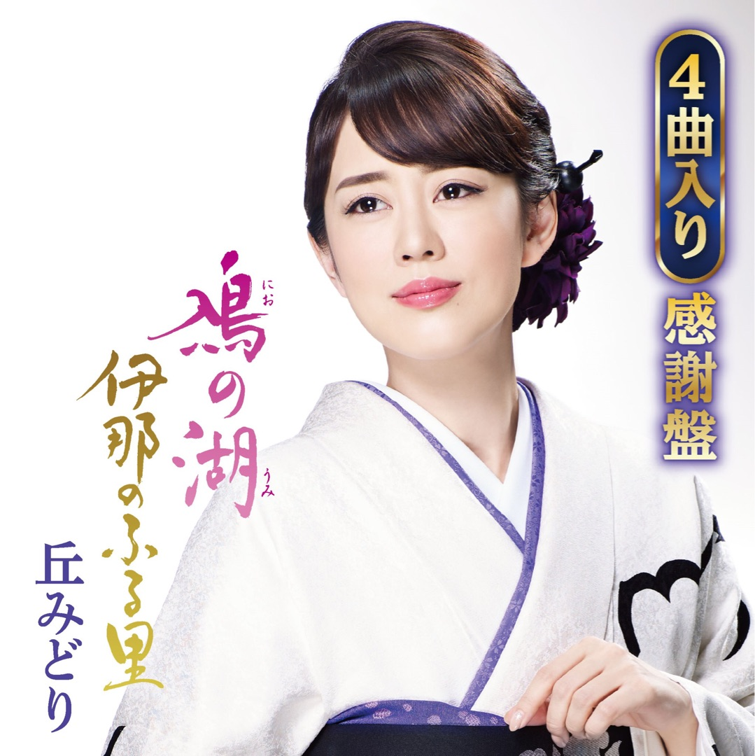 oka midori 丘みどりオフィシャルブログ「みどりはみどり」Powered by Ameba