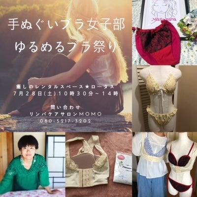 7/28(土)|宮崎|ゆるめるブラ祭りって何?|癒しのレンタルスペース☆ロータスの記事に添付されている画像