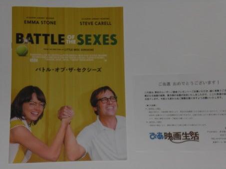 ぴあ映画生活にて「バトル・オブ・ザ・セクシーズ」プレスシート当選!?