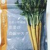 お肌しっとり!日本産根菜濃縮マスク