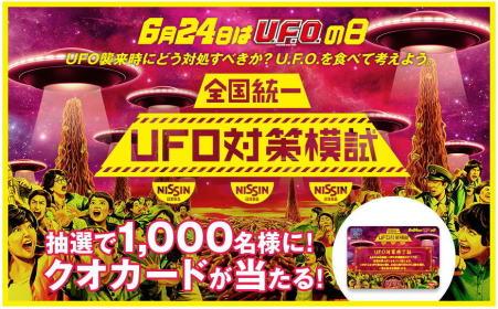 全国統一UFO対策模試 UFO対策修了証 オリジナルクオカード 当選