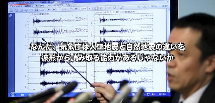 気象庁は自然地震と人工地震の違いを 波形から読み取る力がある