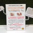 オゾンナノバブル♡の記事より