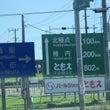 千葉県 成田市 トコ…