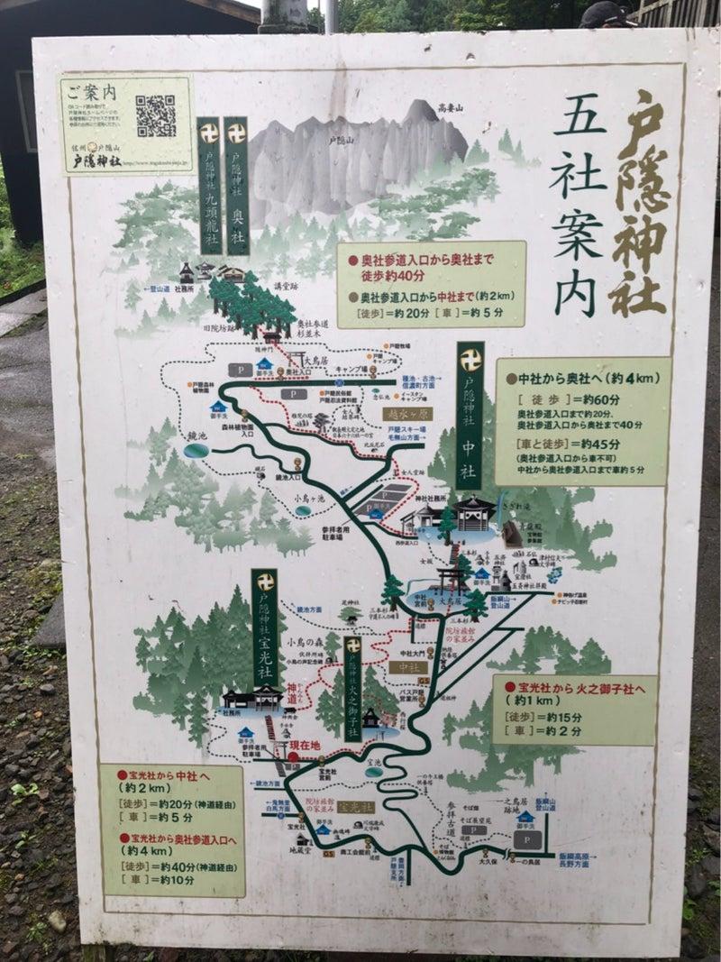 長野 戸隠山五社参り〜   一般社...