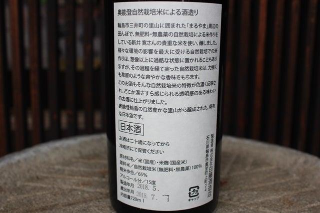 お酒のラベル写真