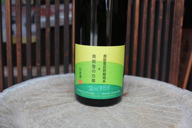 奥能登の白菊×自然栽培米 自然栽培米  日本酒